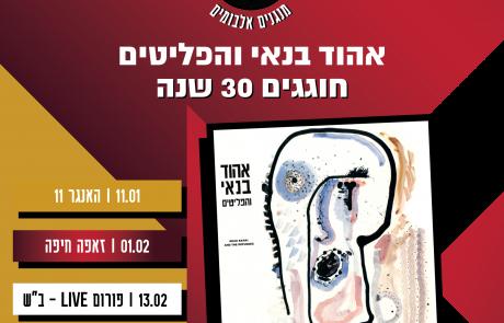 """אהוד בנאי ב """"זאפה"""" חיפה – 30 שנה ל""""אהוד בנאי והפליטים"""", 1.2.2018."""