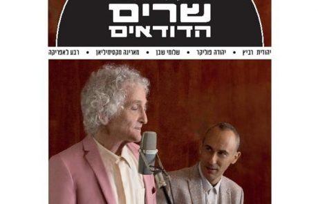 פרקי אבות :  ישראל גוריון ואסף אמדורסקי – שרים הדודאים, סי היימן ואלעד שודלר – שירים מבית אבא.
