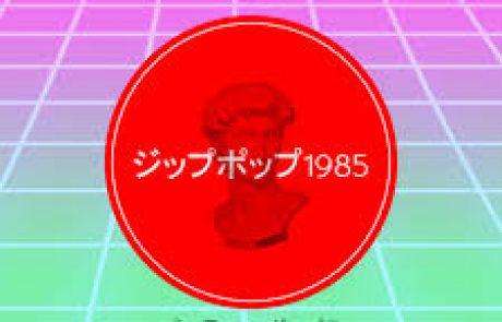 """""""זיפ פופ 1985"""" – ジップポップ1985"""