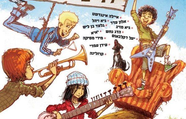 ילדי בית העץ 3 – הפרוייקט של רן ויאיא כהן אהרונוב.