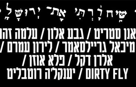 """מחווה לאלבומו הראשון של יענקל'ה רוטבליט, """"כך כבשתי את ירושלים"""" בצוללת הצהובה."""