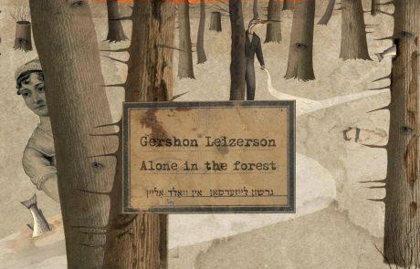 גרשון לייזרסון – לבד ביער (גרשון לייזערסאן – אין וואלד אליין)