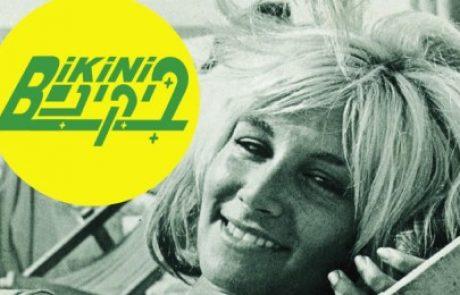 סוף תור האופטימיות – על ״ביקיני״ של ביקיני
