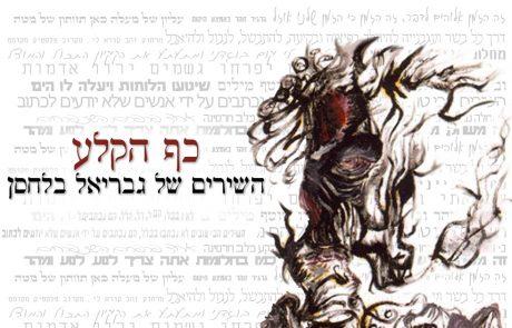 """""""כף הקלע"""" – מופע משירי גבריאל בלחסן , 17.3, הצוללת הצהובה בירושלים."""