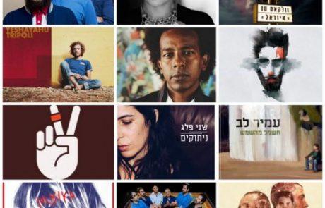 """סיכום תשע""""ח במוסיקה הישראלית של טנא ג'י – השנה החמישית."""
