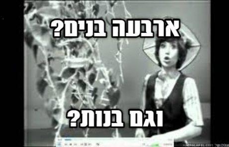 ספיישל פסח: ארבעת הבנים (וארבע הבנות) של המוסיקה הישראלית.